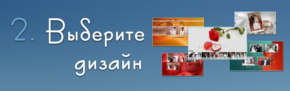 создать фотоальбом в интернете - фото 5